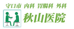 秋山医院ロゴ
