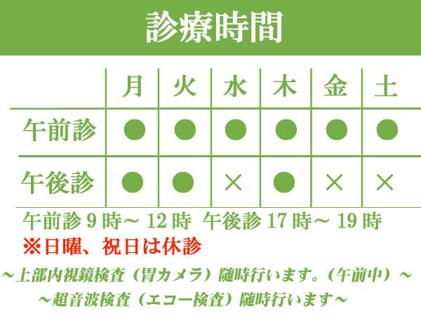 守口市医師会・内科、胃腸科の秋病医院の診察時間案内図。
